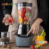 榨汁機 榨汁機家用全自動多功能炸果汁豆漿打水果攪拌輔食料理機小型T 多款可選