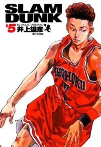 (二手書)灌籃高手 完全版(5)