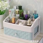 家用梳妝盒桌面護膚品整理盒口紅化妝盒飾品盒抽屜式化妝品收納盒『潮流世家』