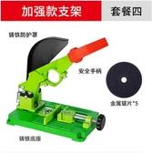 特眾角磨機支架固定萬用多功能改裝台鋸電鉆切割支架小型切割底座 小山好物