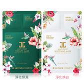 韓國 JAYJUN 水光再生淨化煥白/保濕面膜三部曲 1片入【BG Shop】2款供選