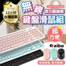 【免運!無線鍵盤滑鼠組】送滑鼠墊 無線鍵...