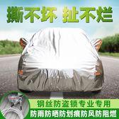 車衣罩新款防曬防雨加厚鋁膜大眾 JD3719【3C環球數位館】-TW【3C環球數位館】-TW
