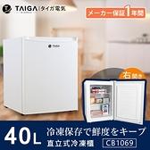 ~TAIGA ~桌上迷你型40L 臥式冷凍櫃防疫 冷凍單身小家庭租屋