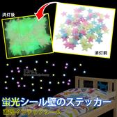 kiret 【超值100片】星空 星星夜光貼 3cm約100pcs-附雙面膠 滿天星