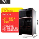 烘碗機 消毒柜家用立式迷你小型雙門高溫不銹鋼商用消毒碗柜大容量 220V 亞斯藍