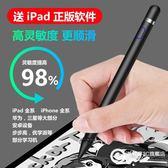 主動式電容筆 高精度超細銅質筆頭 Zbrb6