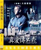 【百視達2手片】真愛傳出去 (DVD)