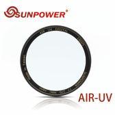 ◎相機專家◎ SUNPOWER TOP1 AIR Filters UV 43mm 超薄銅框保護鏡 防潑水 抗靜電 湧蓮公司貨