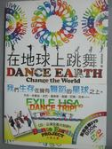 【書寶二手書T4/藝術_LNK】在地球上跳舞_宇佐美吉啓