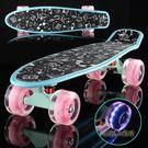 小魚板香蕉板青少年滑板成人兒童初學者生公路刷街四輪滑板車「時尚彩虹屋」