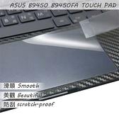 【Ezstick】ASUS B9450 B9450FA TOUCH PAD 觸控板 保護貼