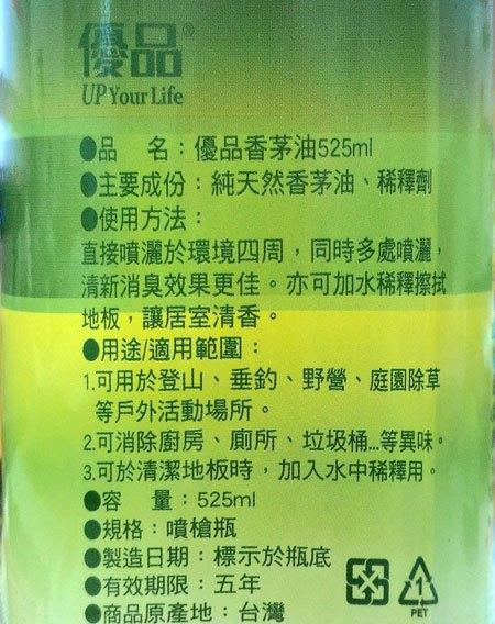 優品 木之薈 香茅油(補充瓶) 525ml【康鄰超市】