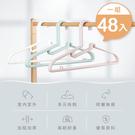 【IDEA】48入-S型無痕落肩防滑加厚多功能曬衣架(三色任選)粉綠