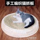 大號碗形貓抓板大貓窩編織耐磨貓玩具用品藤窩柳編貓碗磨爪貓抓 【全館免運】
