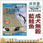 ◆MIX米克斯◆回饋大促銷-0625 紐西蘭ADDICTION.自然癮食【無穀藍鮭魚全犬9.07KG】