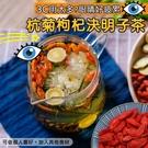台灣苗栗小農杭菊枸杞決明子茶