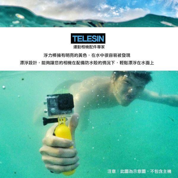 【建軍電器】Gopro 配件 運動相機 行動相機水上配件 浮力棒 浮標  HERO7 6 5 全系列