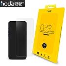 【高飛網通】hoda【iPhone 12 Pro Max 6.7吋】2.5D滿版玻璃保護貼 免運 台灣公司貨 原廠盒裝