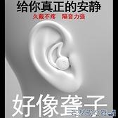 耳塞 完全隔音耳罩耳塞防噪音睡眠學生睡覺用神器硅膠靜音消音防吵助眠 快速出貨