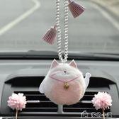 招財貓汽車掛件車內吊飾可愛卡通後視鏡吊墜流蘇高檔車載掛飾品羊「多色小屋」