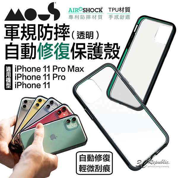 MOUS 英國 Clarity iphone 11 Pro Max 軍規 透明 自動 修復 防摔殼 手機殼 保護殼