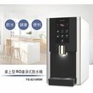 元山 -不鏽鋼桌上型冰溫熱RO濾淨式飲水機 YS-8210RWI **免費基本安裝**