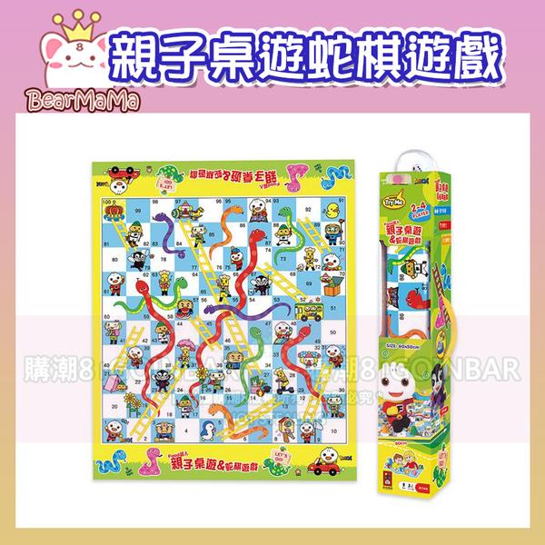 【限宅配】FOOD超人 親子桌遊蛇棋遊戲 新版 風車 (購潮8)