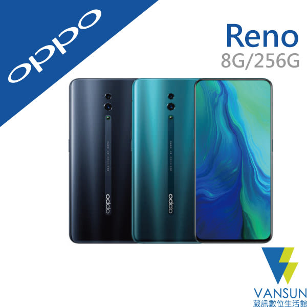 【贈自拍棒+集線器】OPPO Reno CPH1917 6.4 吋 8G/256G 智慧型手機【葳訊數位生活館】