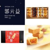 【名店直出-郭元益】百匯鳳梨酥4盒
