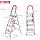 奧譽鋁合金家用梯子加厚四五步梯折疊扶梯樓梯不銹鋼室內人字梯凳歐亞