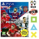 ★御玩家★現貨 PS4 世界足球競賽 2020 中文版 9/10發售[P420351]