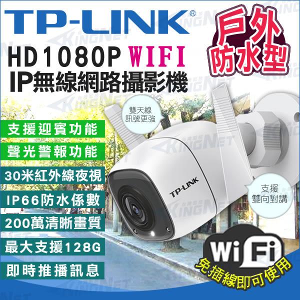 監視器攝影機 KINGNET TP-Link 網路攝影機 IP WIFI無線監控 戶外型 防水鏡頭 1080P 紅外線夜視 TL-IPC62C