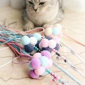 逗貓棒 貓玩具仙女流蘇球 毛絨可愛 鈴鐺貓咪用品長桿逗貓神器HM   時尚潮流