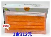(平均1盒312元)雙鋼印~宏瑋 醫用平面口罩50枚/盒-阿尼橘(橘色)*4盒/組 原廠授權公司正貨
