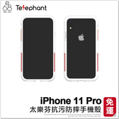 【太樂芬】iPhone 11 Pro 防摔 防撞 抗汙 個性化 手機殼 保護殼 邊框 透明背板 背蓋 保護套