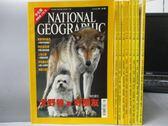 【書寶二手書T3/雜誌期刊_ZKV】國家地理雜誌_2002/1~10月間_共9本合售_大野狼與好朋友等