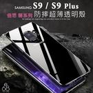 Baseus倍思 簡系列 三星 S9 / S9+ 手機殼 防塵 Plus 保護殼 軟殼 素面 透明 殼 低調 質感