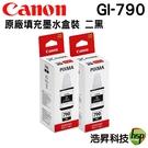 【二黑組合】CANON GI-790  原廠填充墨水 盒裝