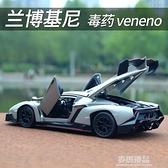蘭博基尼1 24合金車模仿真金屬汽車模型收藏擺件原廠跑車玩具禮物 「麥創優品」