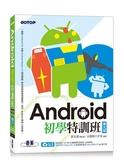 (二手書)Android初學特訓班(第九版)(附影音/範例/機器學習教學與Kotlin開發入..