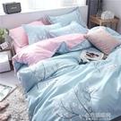 被套四件套 被套四件套床品套件床單被罩兩件套2大學生宿舍床上單人床 【全館免運】