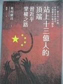 【書寶二手書T7/政治_CJI】站上十三億人的頂端-習近平掌權之路_峯村健司