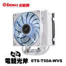 保銳 ENERMAX  空冷 CPU散熱器 T50-AXE  ETS-T50A-WVS