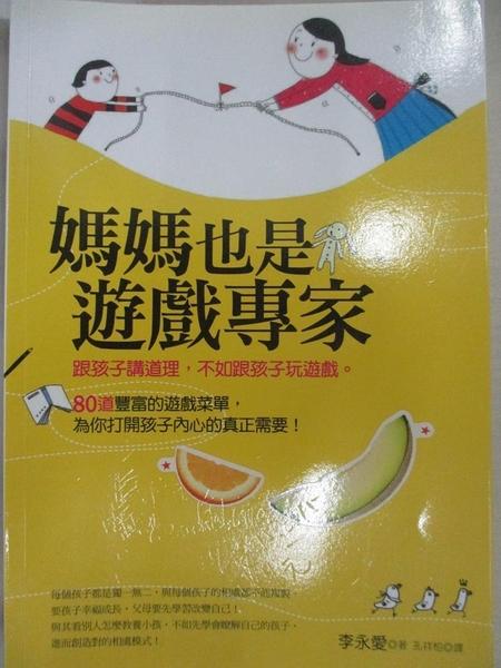 【書寶二手書T1/親子_C2H】媽媽也是遊戲專家_李永愛