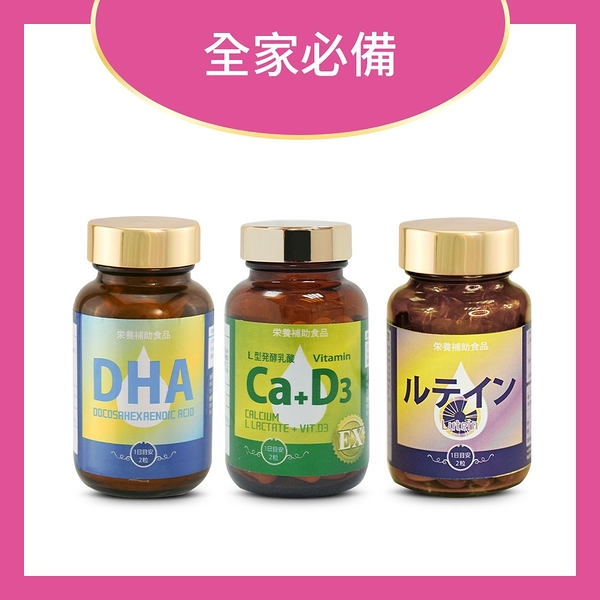 健康食妍 (D3)離子植物鈣*1+DHA70*1+金盞葉黃素*1【新高橋藥妝】