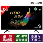 BenQ 65吋4K UHD HDR液晶顯示器J65-700 (DT-170T)