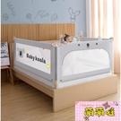 兒童防掉床護欄防摔床圍欄寶寶嬰兒床圍床上擋板安全通用升降床檔【萌萌噠】