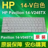 HP 14-V 白色 全新 繁體中文 鍵盤 Pavilion 14-V245TX Pavilion 14-V049TX