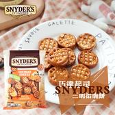 美國 SNYDERS 史奈德 巧達起司三明治脆餅 28.4g 三明治脆餅 餅乾 美國餅乾